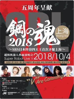 【上海站】2018 钢之魂V超级机器人热血演唱会