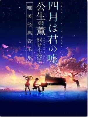"""【上海站】《四月是你的谎言》—""""公生""""与""""薰""""的钢琴小提琴唯美经典音乐集"""