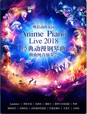 【上海站】咪拉动漫花园—Anime piano Live 2018 经典动漫钢琴曲极致纯音演奏会
