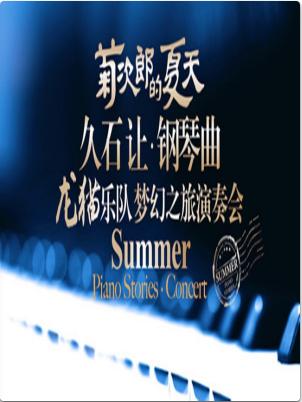 【上海站】菊次郎的夏天—久石让钢琴曲龙猫乐队梦幻之旅演奏会