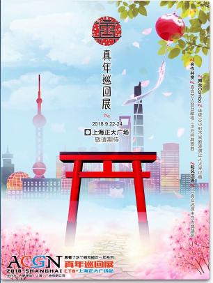 【上海站】2018ACGN真年巡回展