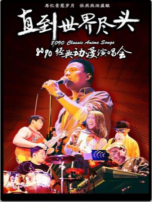 【南京站】直到世界尽头——8090经典动漫演唱会