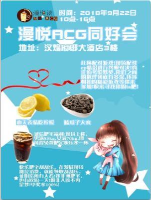 连云港第十届漫悦ACG动漫展