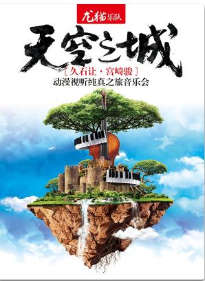 【福州站】天空之城—久石让宫崎骏动漫视听龙猫乐队纯真之旅音乐会