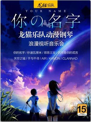 【福州站】你的名字—龙猫乐队动漫钢琴浪漫视听新年音乐会