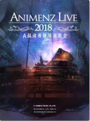 【福州站】Animenz Live 2018动漫钢琴音乐会