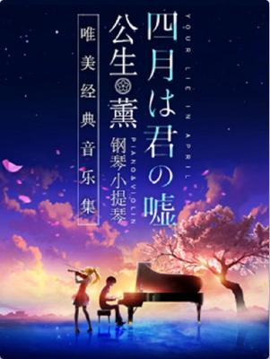 """【合肥站】《四月是你的谎言》—""""公生""""与""""薰""""的钢琴小提琴唯美经典音乐集"""