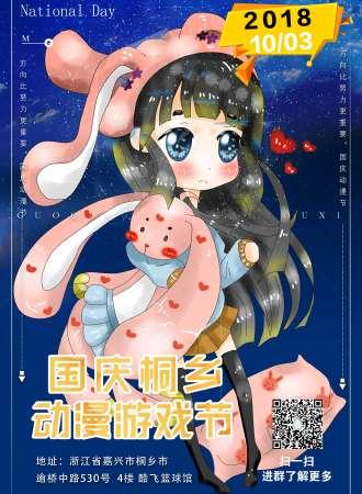 2018国庆桐乡动漫游戏节