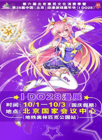 第六届北京惠民文化消费季暨第二十八届中国(北京)动漫游戏嘉年华(IDO28)