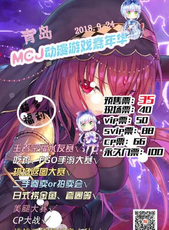 MCJ 动漫游戏嘉年华 - 青岛