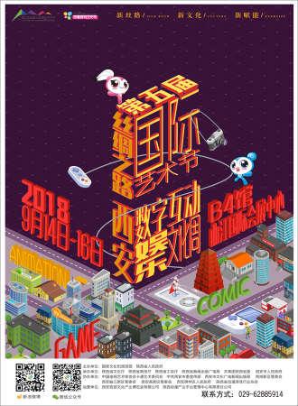 第五届丝绸之路国际艺术节西安数字互动娱乐文化周