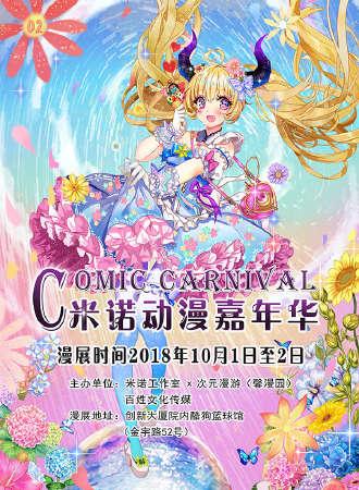 第二届CC米诺动漫嘉年华