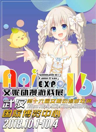 第十六届艾妮动漫游戏展Ani16