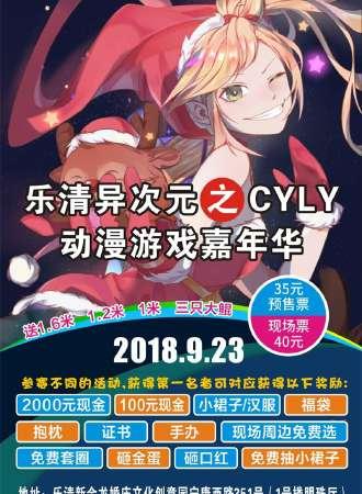 CYLY动漫游戏嘉年华——乐清站