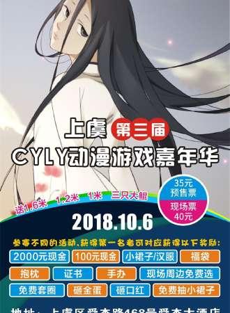 CYLY动漫游戏嘉年华——上虞站