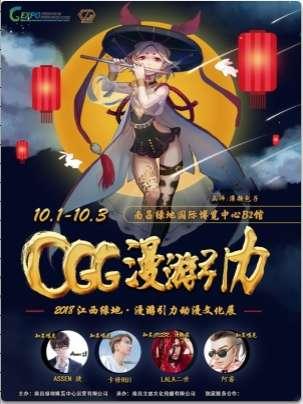 2018绿地CGG漫游引力动漫文化展