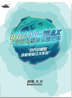 成都DD&DD-MAX大宇宙动漫音乐嘉年华