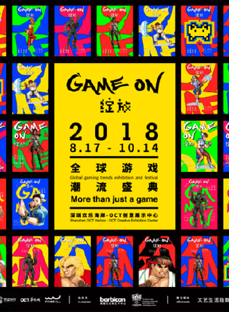 《Game On 绽放》2018全球游戏潮流盛典