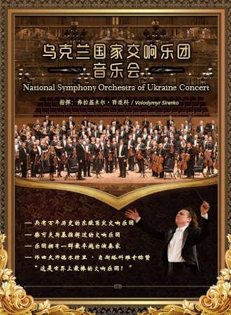乌克兰国家交响乐团长沙新年音乐会12.31
