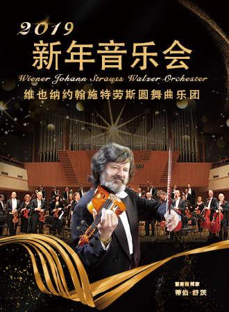 维也纳约翰•施特劳斯圆舞曲乐团长沙新年音乐会12.22