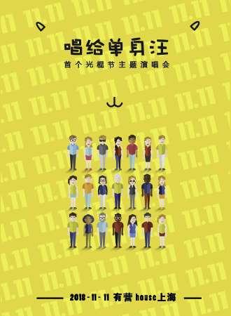 """2018.11.11""""唱给单身汪""""首个光棍节主题演唱会-上海站"""