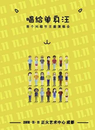 """2018.11.11 """"唱给单身汪""""首个光棍节主题演唱会-成都站"""