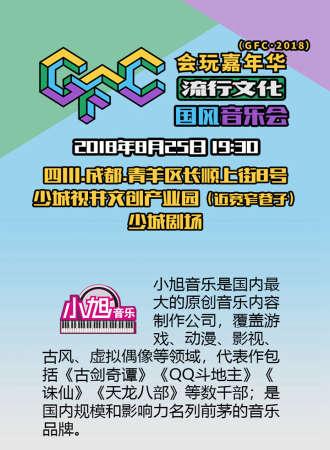 会玩嘉年华流行文化国风音乐会