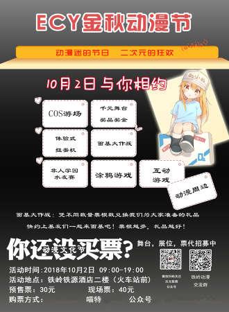 ECY金秋动漫节