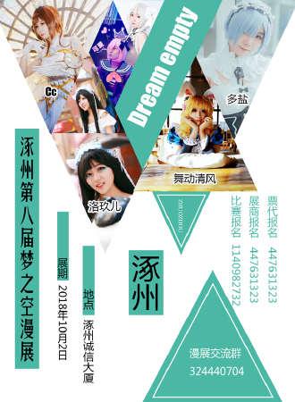 涿州第八届梦之空漫展