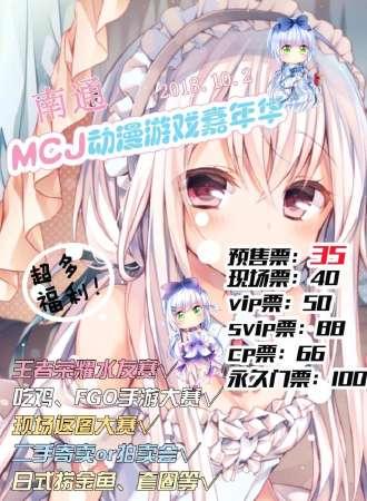 MCJ 动漫游戏嘉年华 - 南通