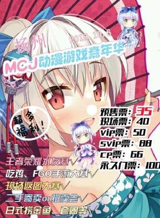 MCJ 动漫游戏嘉年华 - 扬州