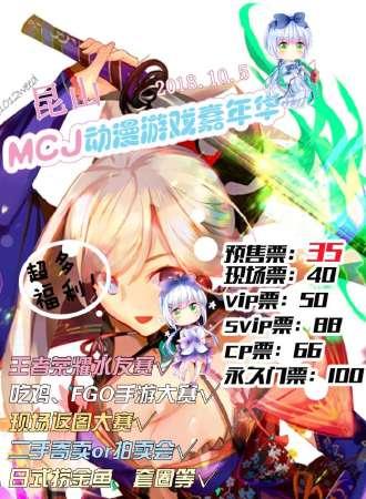 【展会延期时间待定】MCJ 动漫游戏嘉年华 - 昆山