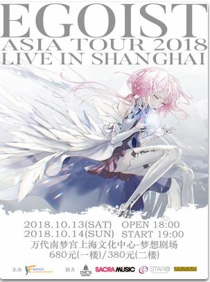 EGOIST ASIA TOUR 2018 LIVE IN SHANGHAI