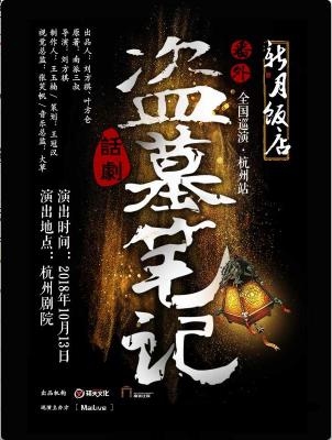 【杭州站】MaiLive多媒体3D舞台剧盗墓笔记番外篇《新月饭店》