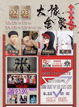 中秋漫展 大豫金象动漫文化节
