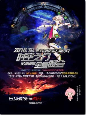 萍乡YCE时空之门灵魂神曲全息晚会展