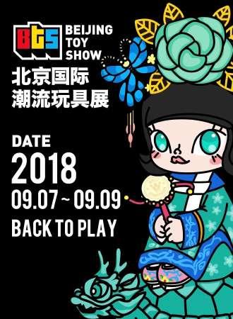 【北京站】2018北京国际潮流玩具展