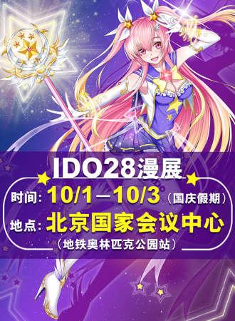 第28届中国(北京)动漫游戏嘉年华(IDO28)