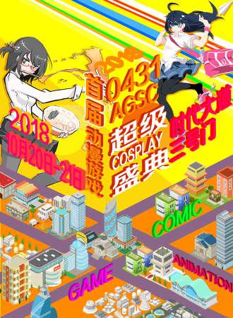 2018首届0431AGSC动漫游戏超级Cosplay盛典