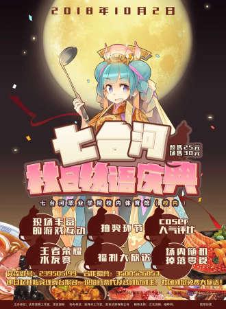 七台河秋日物语庆典