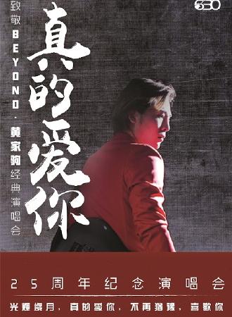 真的爱你—致敬BEYOND·黄家驹25周年纪念演唱会-上海站12.21