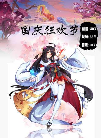 国庆狂欢节