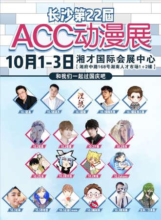 长沙第22届ACC动漫展