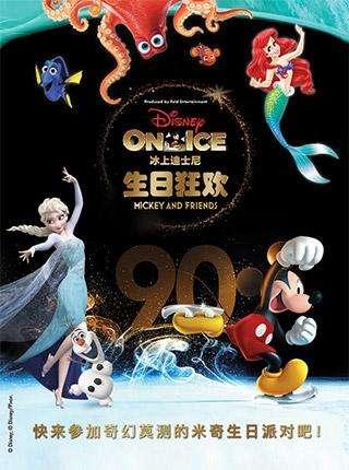 """""""冰上迪士尼""""2018巡演-上海站"""