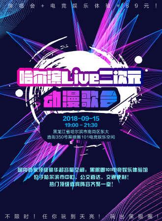 黑眼圈101哈尔滨之夏二次元音乐节&哈尔滨の初元动漫电竞交流会