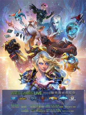 【上海站】2018 VIDEO GAMES LIVE 暴雪游戏音乐会