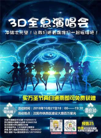 万圣节动漫嘉年华3D全息演唱会
