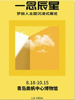 【青岛站】一念辰星 梦旅人主题沉浸式展览