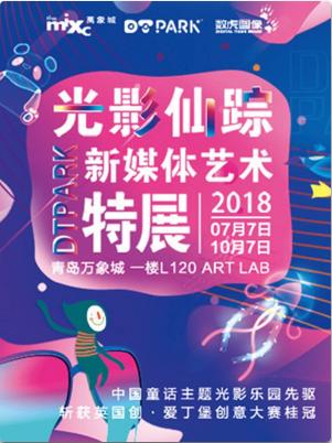 青岛光影仙踪—新媒体艺术特展