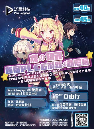龙の初元首届PLCG游戏动漫展
